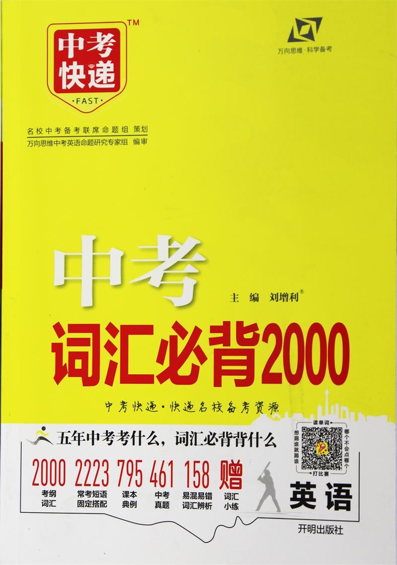 中考词汇必背2000